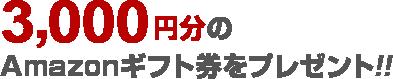 Amazonギフト券3,000円分プレゼント!!