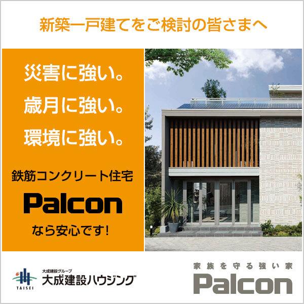 家族を守る強い家Palcon