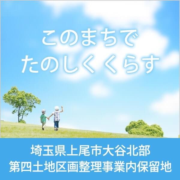 埼玉県上尾市 土地区画整理事業内保留地