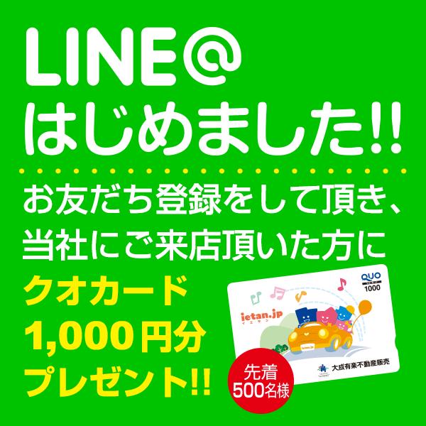 LINE@はじめました!お友達登録をして、当社にご来店いただいた方にクオカード1,000円分プレゼント