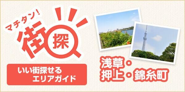 ますます活気づく、東京スカイツリー周辺をレポートします!