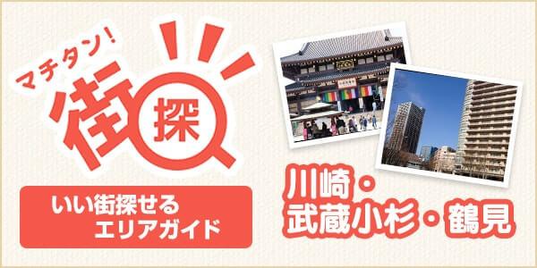 再開発で便利になった川崎駅周辺の今と昔を訪ねて散策してきました!