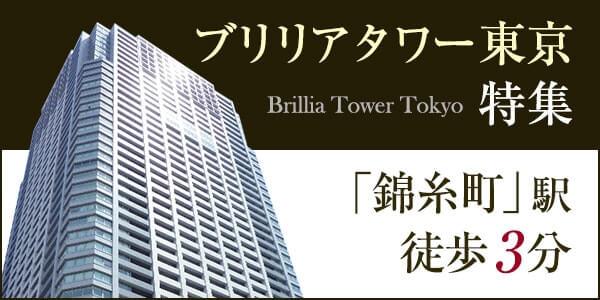 ブリリアタワー東京特集