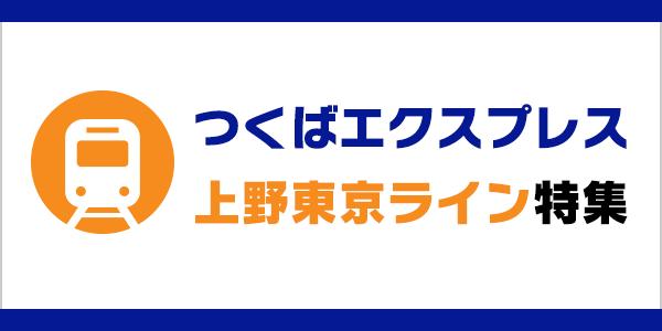 つくばEX・上野東京ライン特集