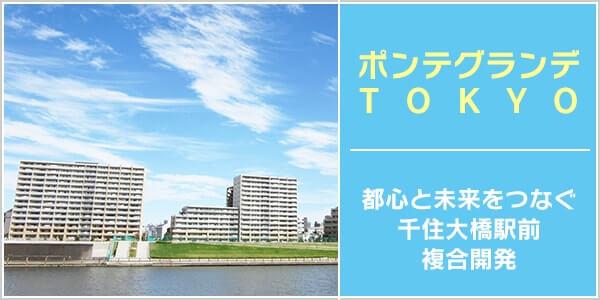 都心と未来をつなぐ千住大橋駅前複合開発「ポンデグランデTOKYO」
