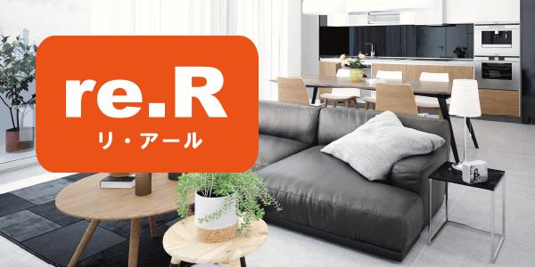 当社が売主のリノベーションマンション「リ・アール」特集!
