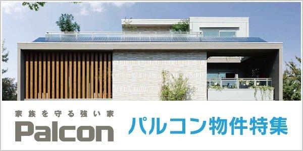 大成建設ハウジングの施工するコンクリート住宅「パルコン」