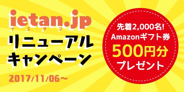リニューアルキャンペーン実施中!先着2000名にAmazonギフト券プレゼント!