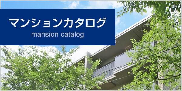 エリア、沿線、キーワードなどからマンションカタログ情報をお探しいただけます。