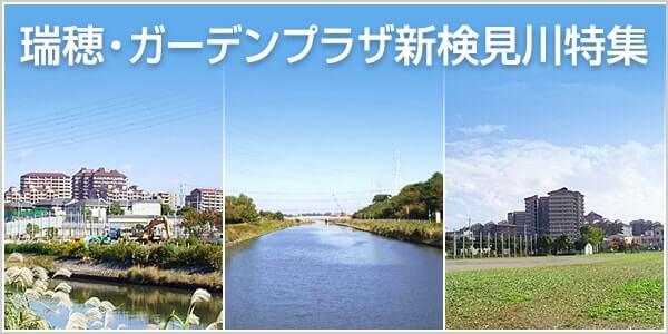 開発総面積約38万m2の豊かな都市