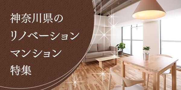 神奈川のリノベマンション特集