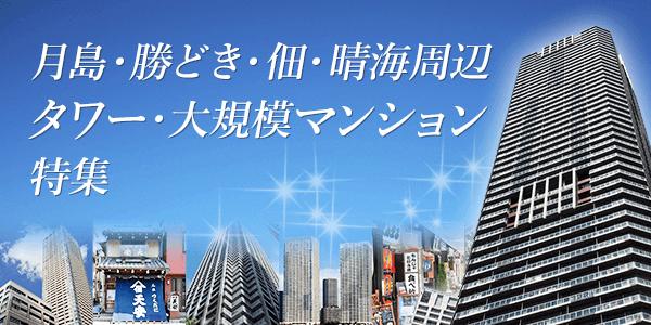 月島・勝どき・佃・晴海周辺タワー・大規模マンション特集