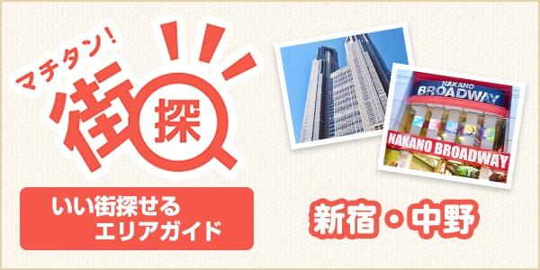 いい街探せるエリアガイド「街探(マチタン!)」 新宿・中野エリア