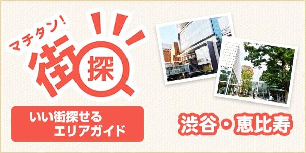 いい街探せるエリアガイド「街探(マチタン!)」 渋谷・恵比寿エリア