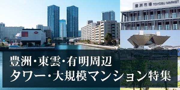 豊洲・東雲・有明周辺タワー・大規模マンション特集