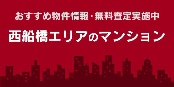 西船橋エリアのマンション情報!