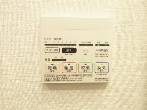 浴室換気暖房機あり