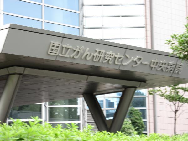 独立行政法人国立がん研究センター中央病院