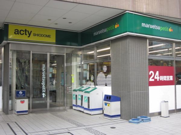 マルエツプチ汐留シオサイト店
