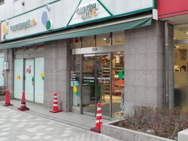 マルエツプチ人形町駅前店