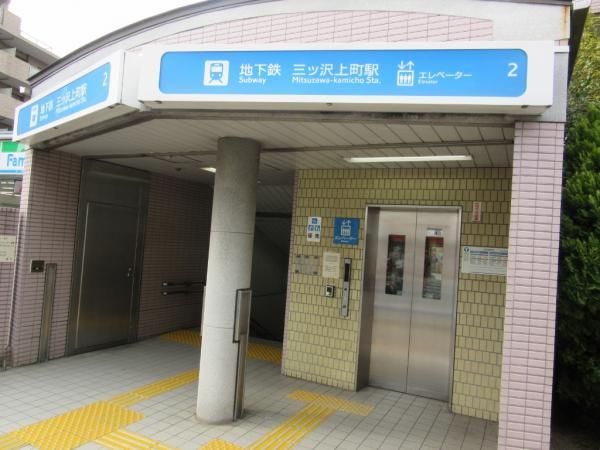 三ツ沢上駅