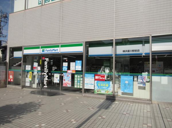 ファミリーマート横浜星川駅前店