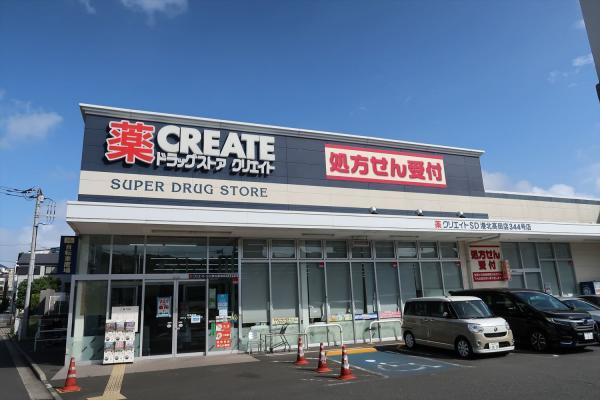 クリエイトS・D港北高田店