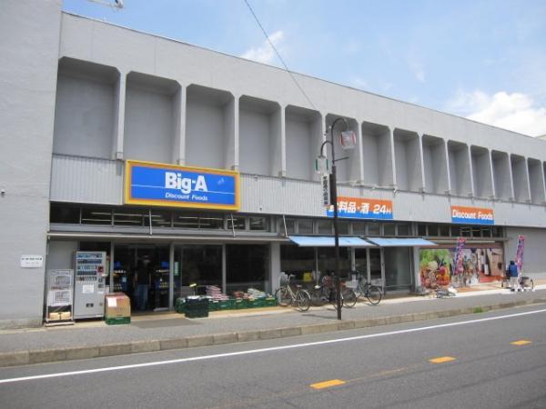 ビッグ・エー流山江戸川台店