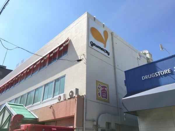 グルメシティ 北鳴尾店