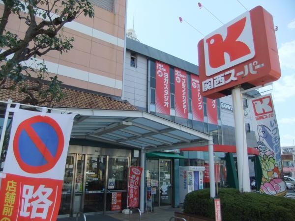 関西スーパー広田店