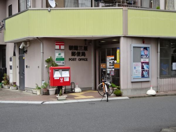 朝霞三原郵便局