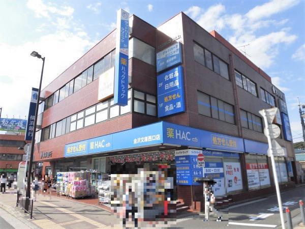 ハックドラッグ金沢文庫西口店