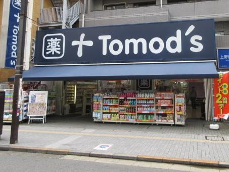 トモズ 三鷹南口店