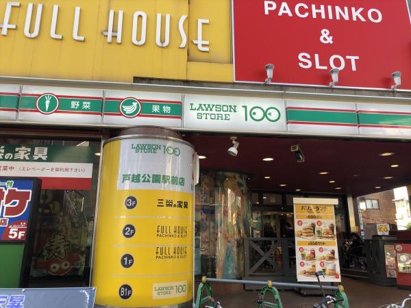 ローソンストア100戸越公園駅前店