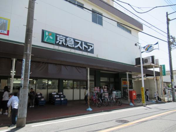 京急ストア鶴見市場店
