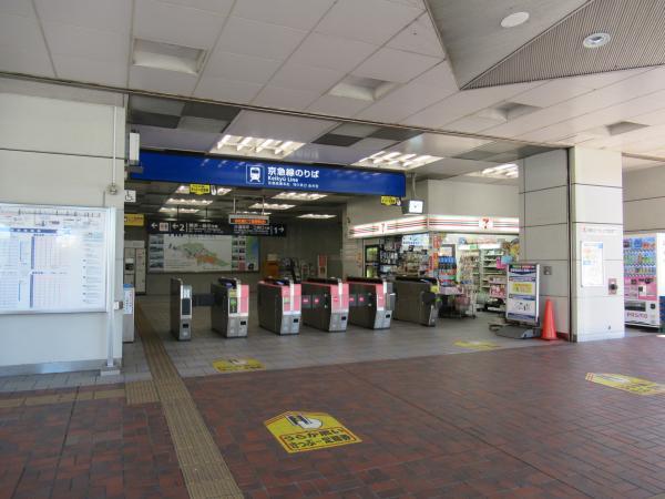 京浜急行線「YRP野比」駅