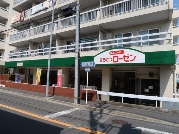 相鉄ローゼン 東寺尾店
