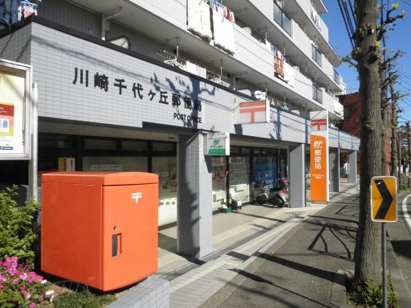 川崎千代ヶ丘郵便局
