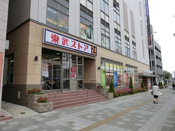 東武ストア我孫子店