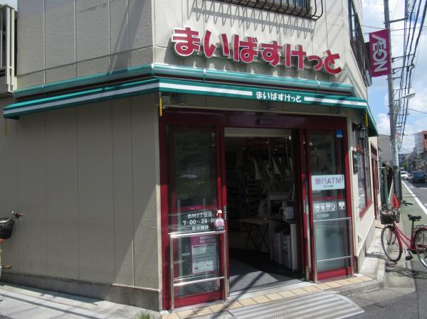 まいばすけっと志村3丁目店