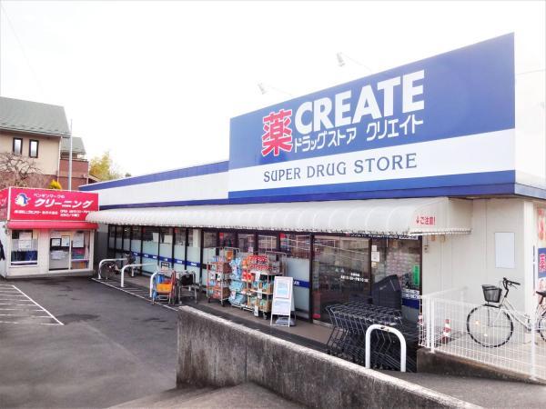 クリエイト・エス・ディー町田金井木倉店