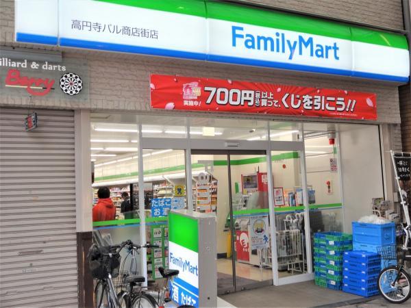 ファミリーマート高円寺パル商店街店