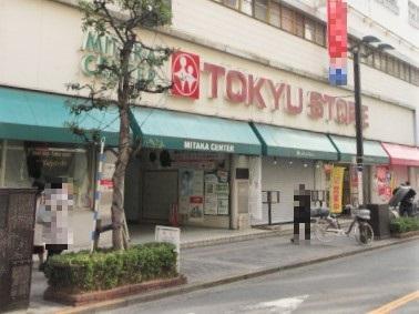 東急ストア 三鷹センター店