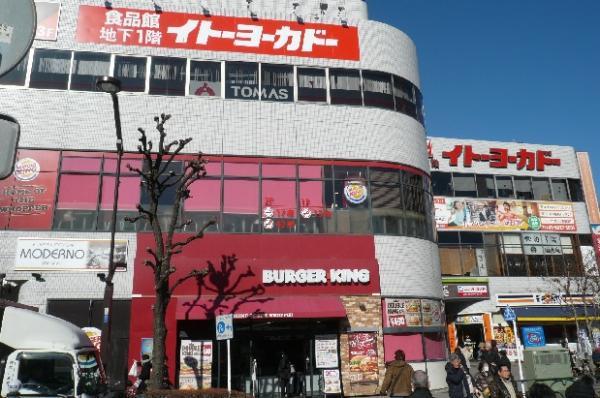イトーヨーカドー食品館阿佐ヶ谷店