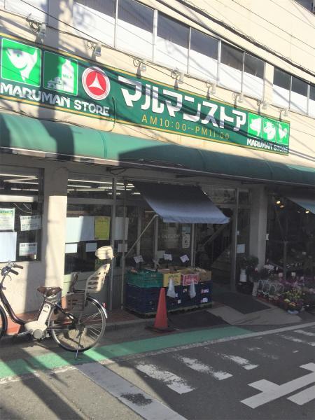 マルマンストア参宮橋店