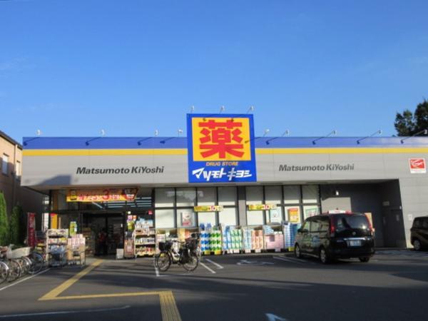 マツモトキヨシ 武蔵野八幡町店
