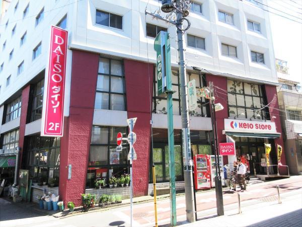 京王ストア代田橋店