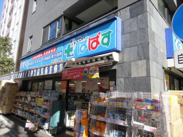 どらっぐぱぱす小石川1丁目店