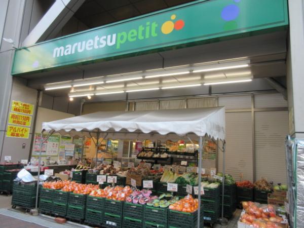 マルエツプチ 本郷三丁目店