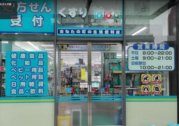 どらっぐぱぱす新宿イーストサイドスクエア店